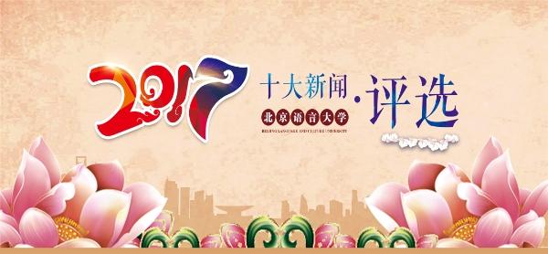 2017北京语言大学十大新闻评选