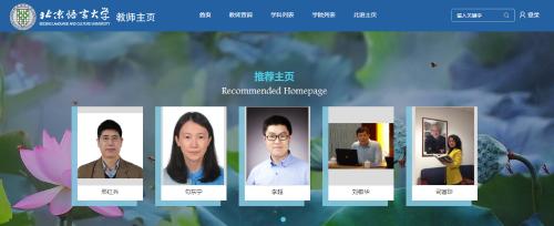 北京语言大学教师个人主页