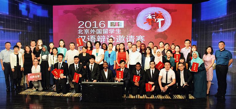 北语在2016北京高校外国留学生汉语辩论邀请赛决赛上夺魁,创六连冠佳绩