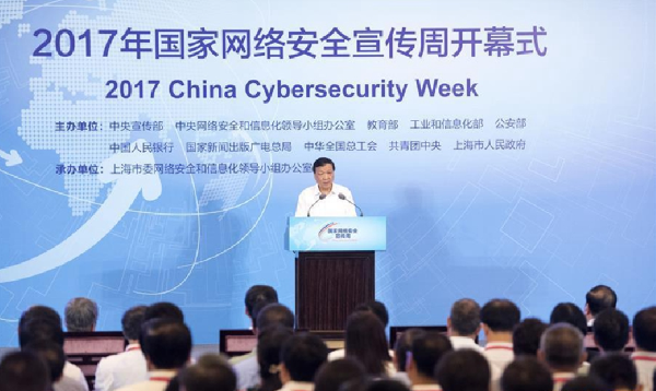 2017国家网络安全宣传周专题网站
